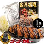 ゴーゴーカレー 金澤カリー レトルトカレー 高級 カレー レトルト 食品 防災 非常食