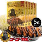 ゴーゴーカレー レトルトカレー 高級 金澤プレミアム ビーフカレー 箱 5食 セット