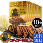 ゴーゴーカレー レトルト カレー 熟成 金澤プレミアムビーフカレー 箱  高級 10食 セット