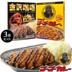 ゴーゴーカレー レトルト 中辛 & 金沢カリー 3食 セット 非常食 メール便