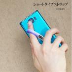ストラップ ショートタイプ 指リング アクセサリー 携帯ストラップ スマートフォン デジタルカメラ 落下防止 紛失防止 プレゼント 送料無料