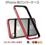 iPhoneXR iPhone11 バンパーケース iPhoneXR 専用ケース 高品質バンパー ストラップホール付き ワイヤレス充電対応 軽量 薄型