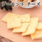 アーモンドチーズ【ワインがすすむおつまみ】