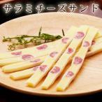 サラミチーズサンド【ワインがすすむおつまみ】