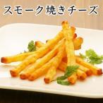 【2020年11月2日発売】スモーク焼きチーズ