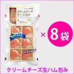 【送料無料】BAR向けクリームチーズ生ハム包み/8袋セット【簡易包装・ラッピング・個袋同送不可】