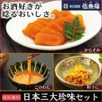 【送料無料】日本三大珍味セット[KOBE伍魚福]【おつまみ ギフト セット】