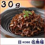 神戸くぎ煮(30g×1)【ほっかほかのごはんのお供 おもたせ ギフトに 保存料不使用】