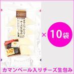 【送料無料】カマンベール入りチーズ生包み10袋セット【KOBE伍魚福】【のし・ラッピング・小分け袋対応不可】