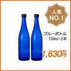ブルーボトル 720ml (ガラス瓶) 2本 キャップ付き 送料無料