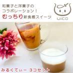 UICO ういこ 3個 ミルクティー 紅茶 名古屋名物 銘菓 ういろう 外郎 和 洋 菓子 プリン スイーツ おみやげ お土産 ギフト めざまし テレビ いまどき イマドキ