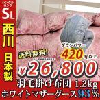 ★数量限定★昭和西川 羽毛布団 西川 シングル 日本製 マザーグース93% ダウンパワー420dp 軽量生地 立体キルト 150×210cm