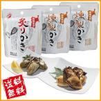 牡蠣のおつまみ3Pセット 燻製かき2p、炙り牡蠣1p。栄養満点!牡蠣のおつまみセット【メール便】