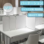 パーテーション パーソナル デスク用パーテーション 卓上間仕切り 対面 受付 パーティション デスク スタンド 飲食店オフィス 飛沫対策 簡単設置 パーテーション