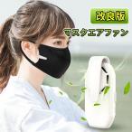 <在庫一掃セール> マスクエアーファン クリップ マスクファン 目立たない マスク 扇風機 蒸れない 熱中症対策 USB充電式 小型 超軽量 涼しい 夏用 冷感