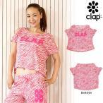 CLAP(クラップ) ZEBRA-PINK(ゼブラピンク) ホールTee(Tシャツ)|ピンクリボン×ゼブラ色で超オシャレなフィットネスウェア