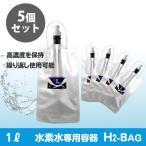 H2-BAG(エイチツーバッグ) 水素水専用真空保存容器 1L×5個
