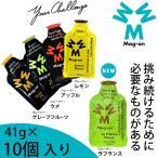持久系アスリート向けマグネシウムサプリメントゼリー!Mag-on マグオン エナジージェル グレープフルーツ&ウメ&アップル&レモン(41g×10個入り)