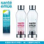 【送料無料&ポイント15倍】オシャレで携帯可能な高濃度水素水生成器ボトル サンテエミュー(sante emue)