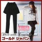 ショッピング大きい 大きいサイズ レディース パンツ レギンス スカート付き 切りかえ ボトム ストレッチ 伸縮 黒 ブラック