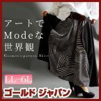 大きいサイズ レディース レディス デザインスカート