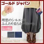 大きいサイズ レディース ロングスカート ロング シン