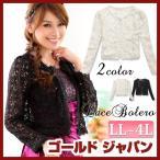大きいサイズ レディース ジャケット アウター 花柄 レース ボレロ 刺繍 パイピング ドレス