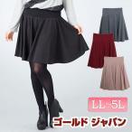 大きいサイズ レディース スカート 大きなサイズ 大きめサイズ プラスサイズ 体型カバー 30代 40代 50代 大きいサイズの服 ゆったりサイズ 大人可愛い