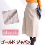 大きいサイズ レディース スカート ミモレ丈スカート