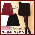 大きいサイズ レディース レディス スカート ペチパンツ付き 裏起毛 ミニスカート 新作 大きいサイズ
