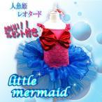 人魚姫 レオタード キュートなプリンセス ダンス コスチューム カチューシャプレゼント ダンスガール ステージ衣装 キッズ チュチュスカート アリエル