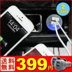 USB電源 2ポート 2口 iPhone5 スマホ スマートフォン 車載充電器 チャージャー カーシガー シガーソケット シガーソケット シガーソケッ