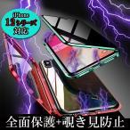 iPhone11 スマホケース iPhone SE2 カバー iphone11 pro max XR 全面保護 iphonexr iphone xs max ケース XS X 8 7 Plus バンパーケース