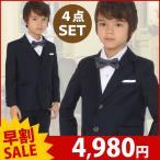 ネイビー 子供スーツ 男の子 入学式 スーツ 卒業式 スーツ フォーマル 4点セット 5点セット 100 110 120 130 140 150cm