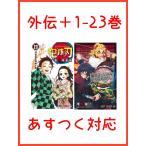 新品 鬼滅の刃 1〜23巻 外伝 セット 漫画 全巻