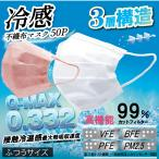 冷感マスク 不織布 クールマスク 夏用 カラー 50枚