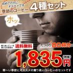 コーヒー コーヒー豆 レギュラーコーヒー 送料無料 季節のコーヒー4種セット★【北海道、沖縄、一部離島は別途料金追加】