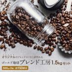 コーヒー コーヒー豆 レギュラーコーヒー 送料無料 業務用 朝活モーニングコーヒー4種セット(北海道、沖縄、一部離島は別途料金負担)