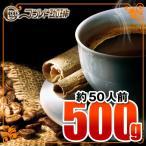 コーヒー豆 炭焼珈琲【内容量:500g】