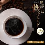 コーヒー豆 贅沢三昧セット(合計1.5kg)★【送料無料(一部地域は料金別途負担)】
