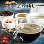 コーヒー豆 レギュラー コーヒー 送料無料 粉 13種類から選べる100gレギュラーコーヒーセット