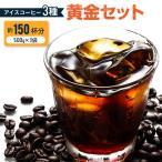 アイスコーヒー3種黄金セット(珈琲豆)【内容量:1.5kg】コーヒー 豆 粉 ドリップ (珈琲豆)