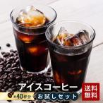アイスコーヒー コーヒー コーヒー豆 珈琲 送料無料 アイスコーヒー4種類お試し40杯セット