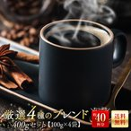 コーヒー豆 お試し コーヒー 送料無料 厳選お試しレギュラーコーヒー100g×4袋セット