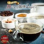 コーヒー豆 送料無料 11種類から選べる珈琲2Kgセット (coffee)【送料無料】 珈琲問屋
