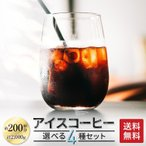 ショッピングアイスコーヒー 送料無料 業務用 コーヒー コーヒー豆 レギュラーコーヒー アイスコーヒー選べる4種2kgセット