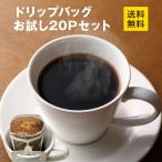 コーヒー ドリップコーヒー 送料無料 珈琲 お試しドリップコーヒーバッグ20p