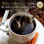味わいコーヒー選べる 1kgとコーヒーミルのセット