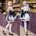 Re:ゼロから始める異世界生活 メイド服 ラム レム 双子メイドワンピース パーティー イベント コスプレ衣装 ps2954
