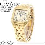 カルティエ パンテールLM YG K18 腕時計 クォーツ メンズ イエローゴールド アイボリー文字盤 QZ 金無垢 中古 Cartier 送料無料